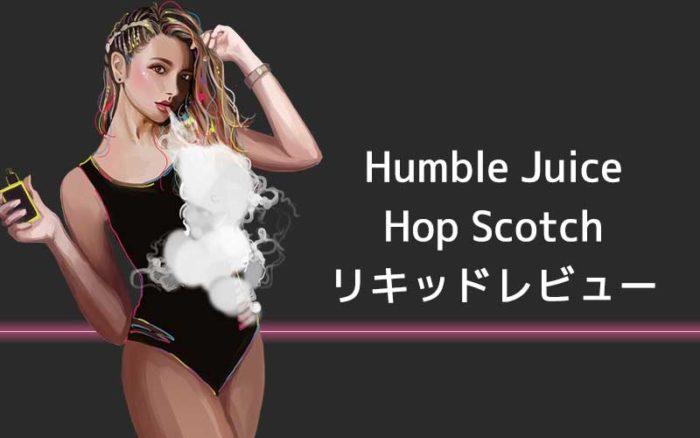 [感想レビュー]Humble JuiceのHop Scotchを吸ってみた。口コミまとめ