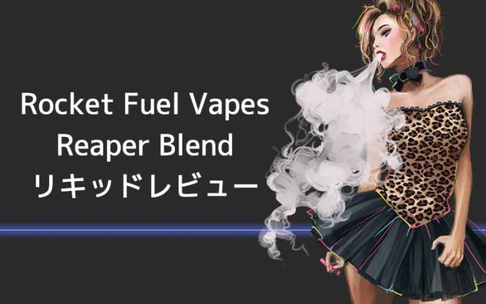 [感想レビュー]Rocket Fuel VapesのReaper Blendを吸ってみた。口コミまとめ