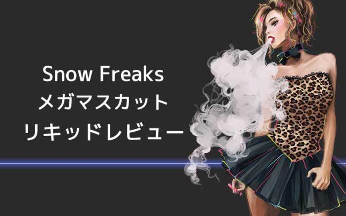[感想レビュー]Snow FreaksのMega Muscatを吸ってみた。口コミまとめ